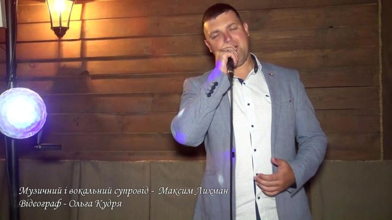 Максим Лихман - Ні обіцянок, ні пробачень - Максим Лихман - НИНО - Videographer - Olga Kudria - (096) 945 60 15