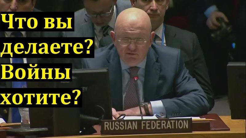 Небензя ЛУЧШИЙ! Размазал КЛОУНОВ в ООН и поставил на место Запад на заседании по Сирии