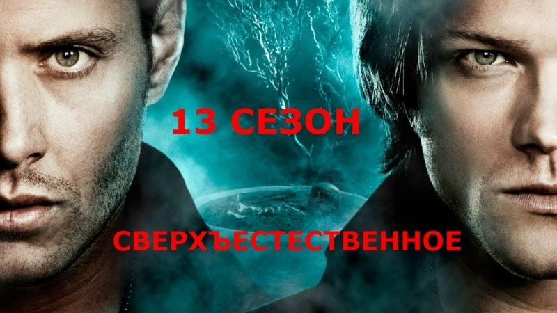 сверхъестественное 13 сезон 1,2,3,4,5,6,7,8,9,10,11,12,13,14,15,16,17,18,19,20,21 серии