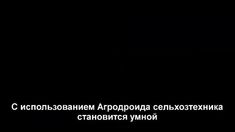 Видео первого теста системы управления беспилотной сельскохозяйственной техники в России
