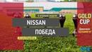 Ole Gold Cup 7x7 VII сезон Коломяги 4 ТУР Nissan Победа
