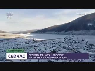 Гигантский метеорит упал в Хабаровском крае