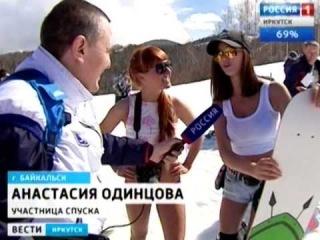 В купальниках закрыли горнолыжный сезон экстремалы Иркутской области,