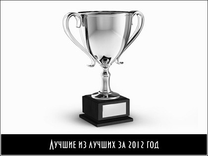 Ежегодная премия. Лучшие игры 2012 года