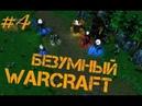 Безумный Warcraft (4 серия)