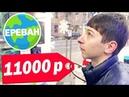 ЧТО КУПИТ ШКОЛЬНИК ИЗ ДЕВАЙСОВ ДЛЯ CS GO НА 11000 РУБЛЕЙ ЕРЕВАН