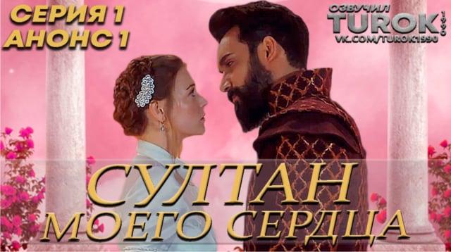 Султан моего сердца 1 серия 1 тизер turok1990 озвучка турок1990