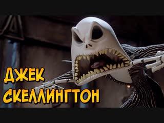 Звездный Капитан Джек Скеллингтон из мультфильма Кошмар перед Рождеством (способности, характер, история)