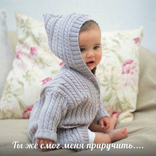 Кофты для малышей
