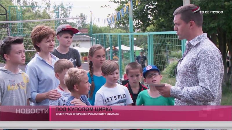 В Серпухов приехал цирк «Natale» (2018) FHD