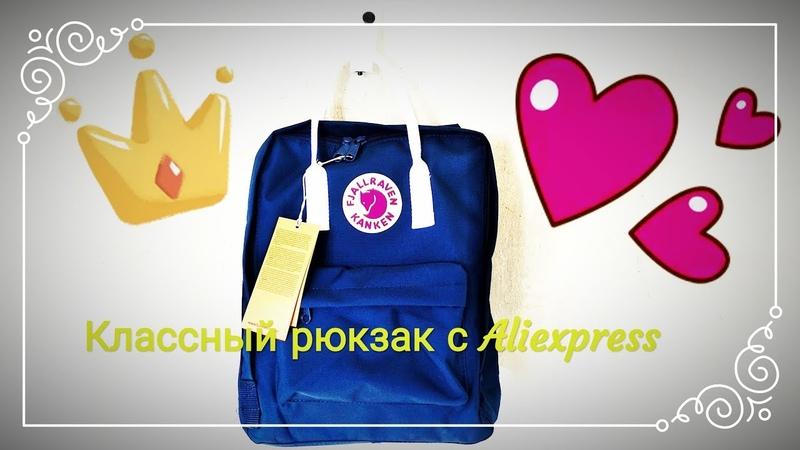 Качественный рюкзак для учёбы , ноутбука и просто на каждый день с aliexpress.