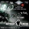 """Фестиваль тяжелой музыки """"Рок Волна"""" vol.4"""