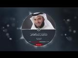 Рукия от порчи и сглаза! Mishary Rashid Al-Afasy