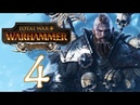 Прохождение Total War: WARHAMMER - Норска 4 - Мерзкая, трусливая жаба!