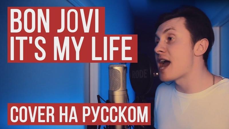Bon Jovi - It's My Life (На русском от RADIO TAPOK   Кавер   Cover)