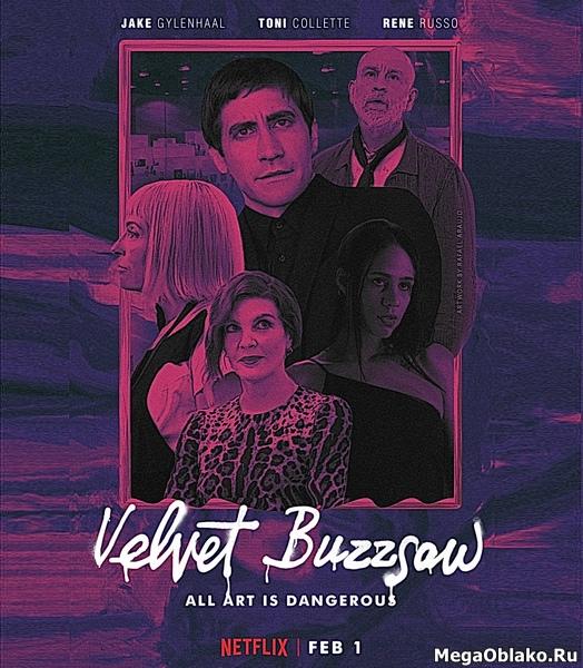 Бархатная бензопила / Velvet Buzzsaw (2019/WEB-DL/WEB-DLRip)