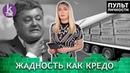 Вся правда о бизнесе Порошенко - 16 Пульт личности
