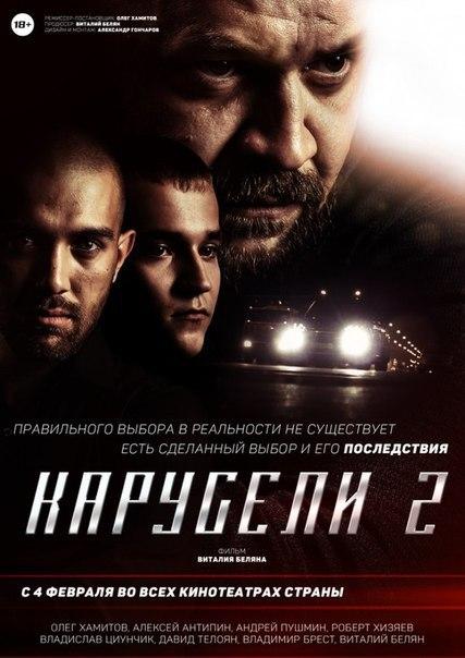 Подборка самых новых криминальных фильмов!