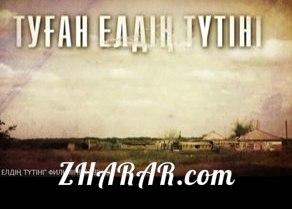 Қазақша Фильм: Туған елдің түтіні телехикаясы (9-1 бөлім)