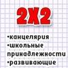 """""""2х2"""" – Всё для учебы и творчества в Челябинске"""