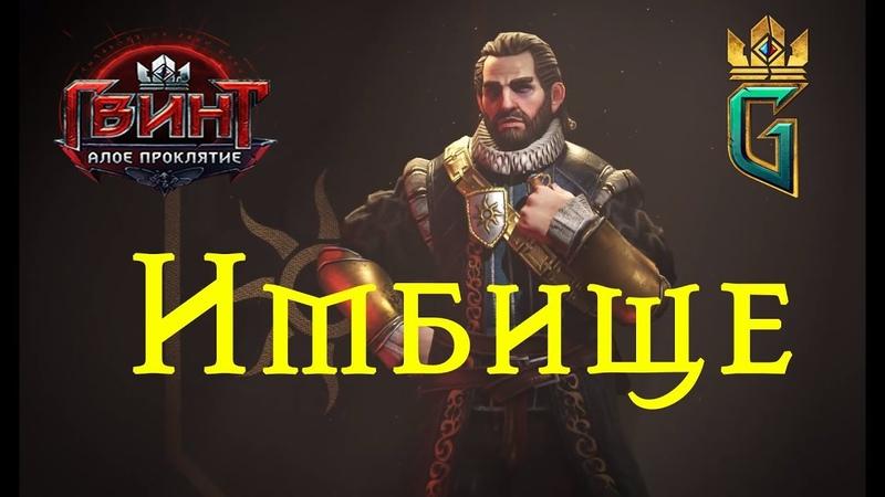 ГВИНТ Колода Ардаль Аэп Даги. ИМБИЩЕ! GWENT 2.0.2