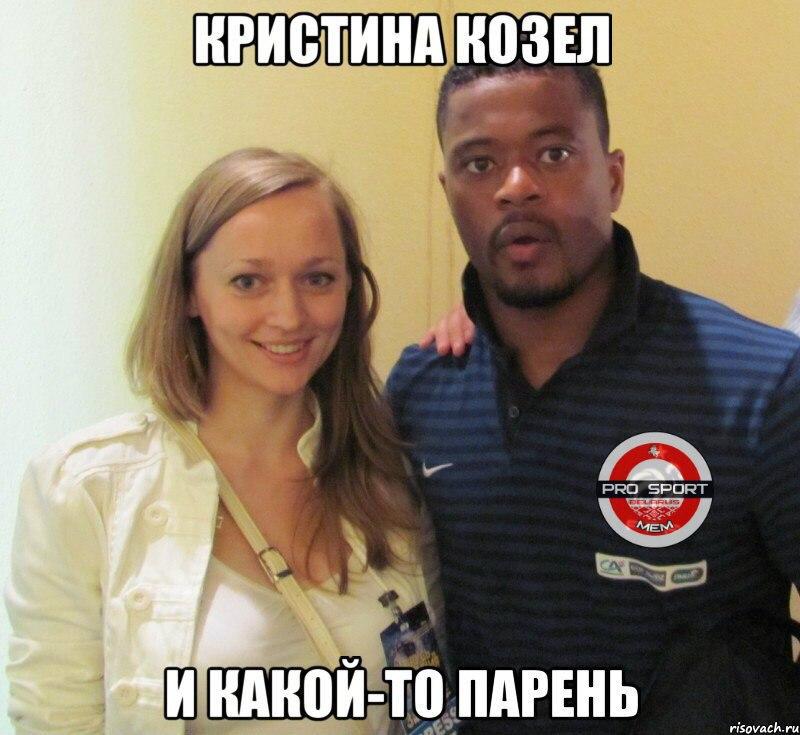 Кристина Козел со своим фанатом