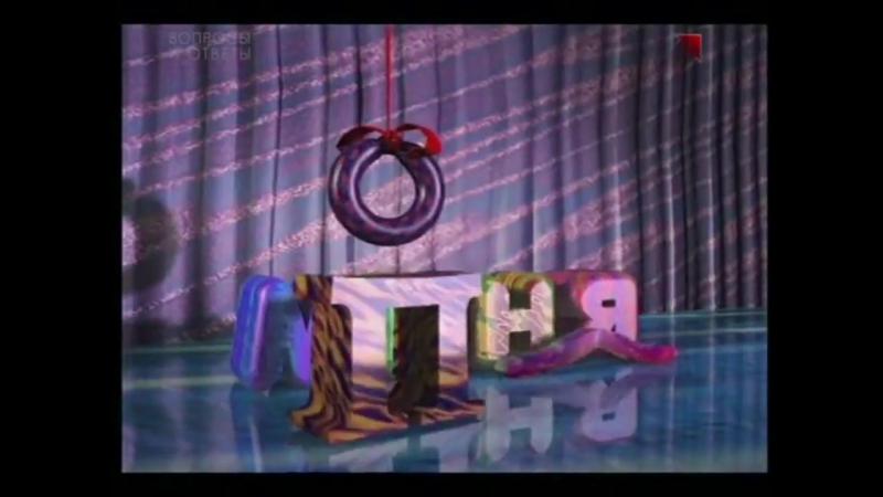 (staroetv.su) Заставка телеигры Пойми меня (ОРТ, 05-21.04.1995)