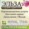 Студия ЭЛЬЗА/ROYAL THAI тайский массаж КОЛПИНО