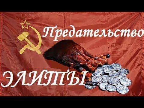 Гоблин - Про предательство элиты СССР