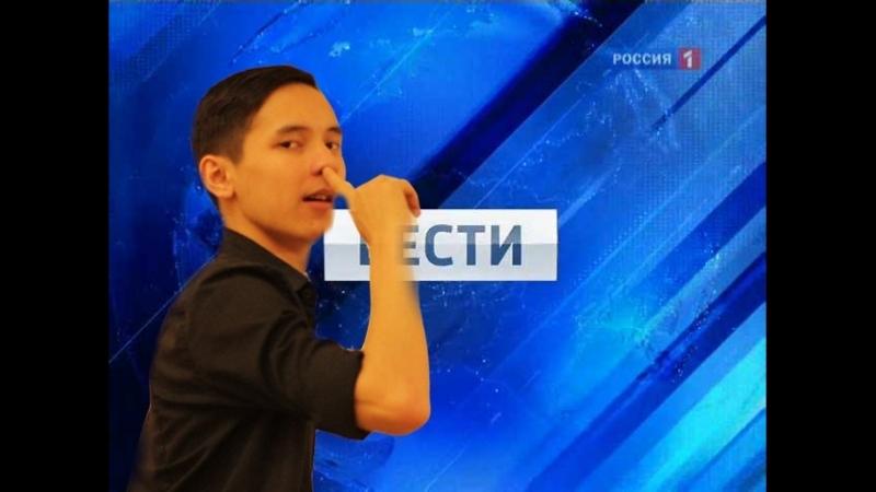 [РОССИЯ 1] Репортаж о крайне агрессивном татарине!