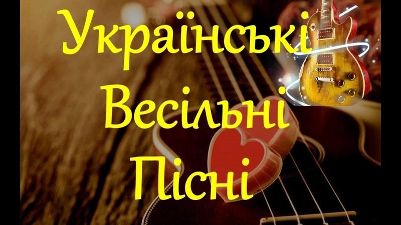 Українські Весільні Пісні.Веселі Українські Пісні