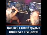 Диджей с голой грудью отожгла в «Рандеву» в Волгодонске