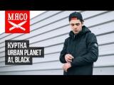Куртка Urban Planet - A1, Black. Обзор