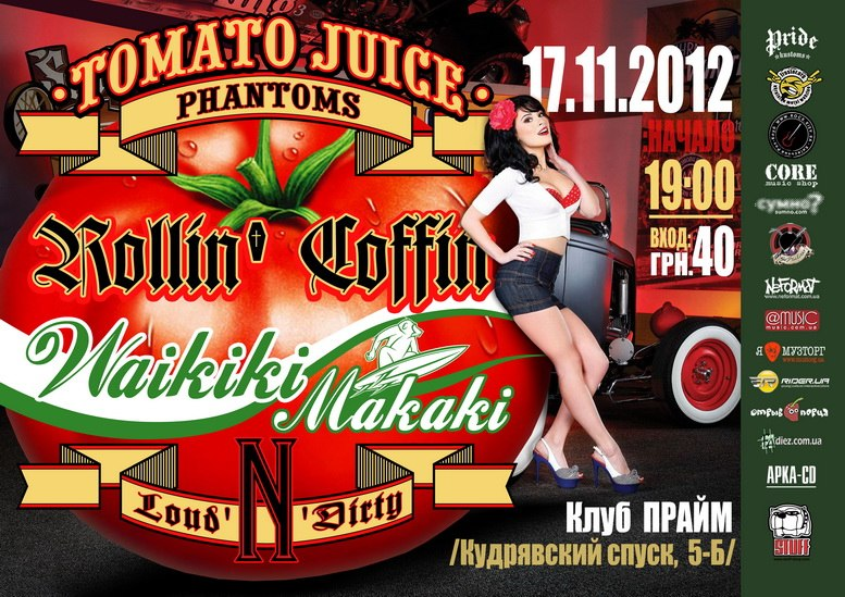 17.11 Tomato Juice Phantoms! Киев.
