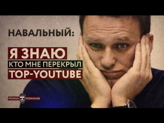 Навальный: я знаю кто мне перекрыл TOP-YouTube (Романов Роман)