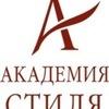 Akademia Stilya
