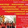 """Sanna"" Курсы Наращивание Ресниц Ногтевой сервис"