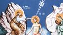 19 января Крещение Евангелие дня с толкованием
