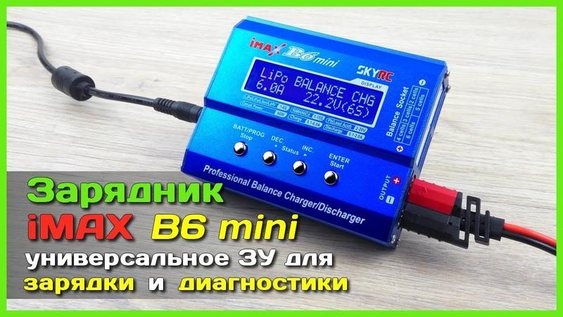 📦 SKYRC iMAX B6 mini - Полный тест-обзор универсального зарядного устройства из Китая