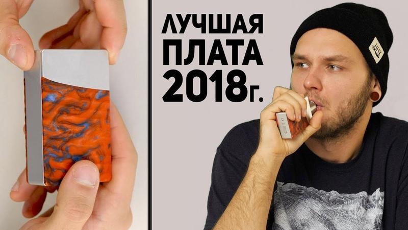 ЛУЧШАЯ плата 2018 года - GEEKVAPE NOVA