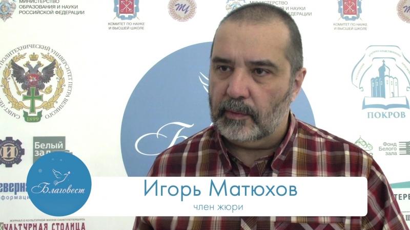 Игорь Матюхов член жюри Благовеста