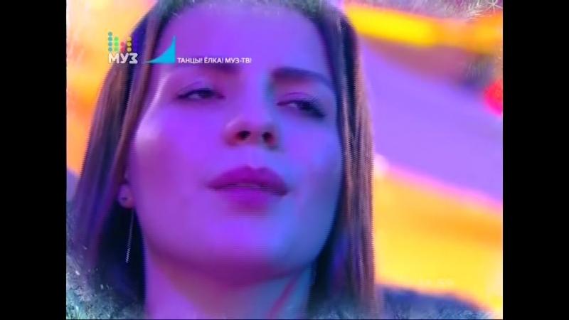 Гузель Хасанова feat. MASTANK - Двое (Танцы! Ёлка! Муз-ТВ! 2018)