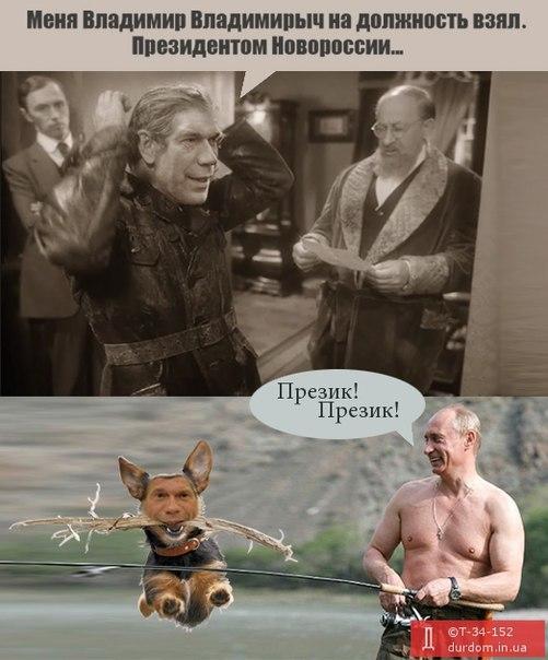 Царева невозможно арестовать в Луганске,- и.о. губернатора Лугащины - Цензор.НЕТ 8646