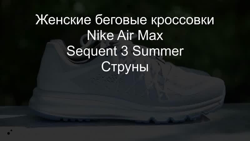 Женские беговые кроссовки Nike Air Max Sequent 3 Summer Струны
