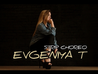 STRIP CHOREO BY EVGENIYA T