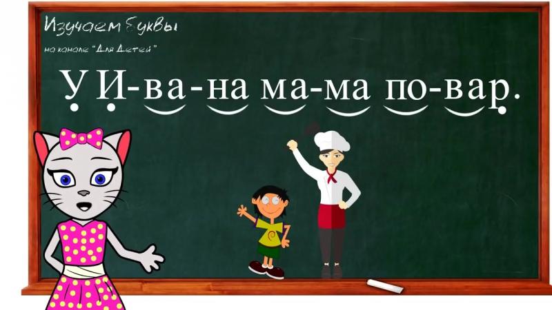 Уроки 19 22 Учим буквы В Д Б и Ж читаем слоги слова и предложения вместе с кисой Алисой 0