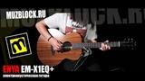 Enya EM-X1EQ+ - электроакустическая гитара из HPL, фолк