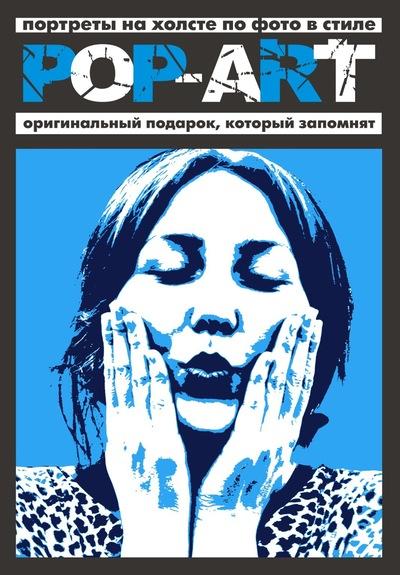 Pop Art, 12 августа , Челябинск, id219830294