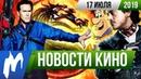 ❗ Игромания! НОВОСТИ КИНО 17 июля Mortal Kombat Зловещие мертвецы Тор Джеймс Бонд