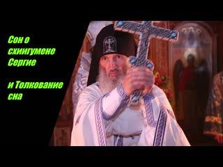 Сон о схиигумене Сергие Романове и толкование сна